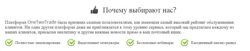 angliyskoe-kachestvo-ot-brokera-onetwotrade (2)