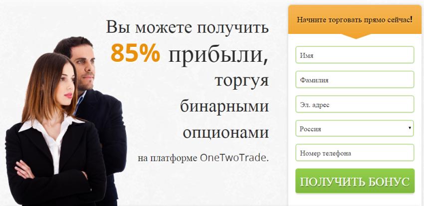 angliyskoe-kachestvo-ot-brokera-onetwotrade