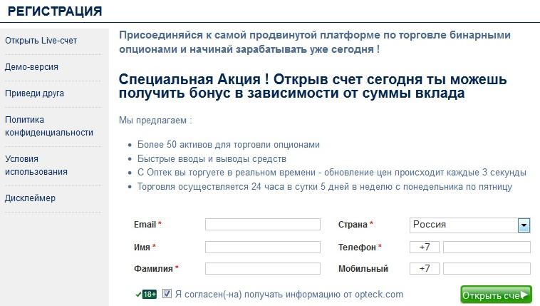 opteck-com-otzyivyi-i-obzor-torgovoy-platformyi