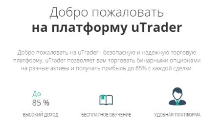 realnyie-otzyivyi-o-brokere-utrader