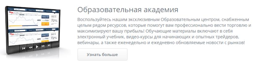 traderush-otzyivyi-pro-izvestnogo-brokera (3)