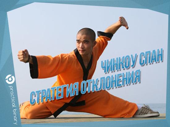 strategiya-chenkou
