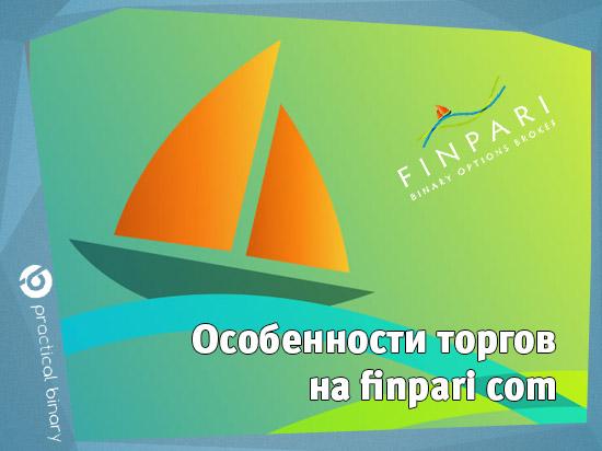 finpari_broker