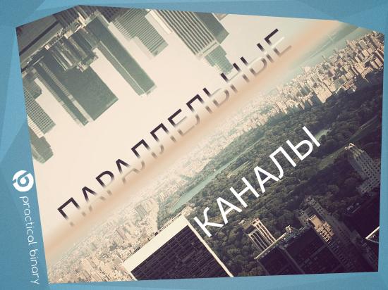 strategiya_paralelnie_kanaly