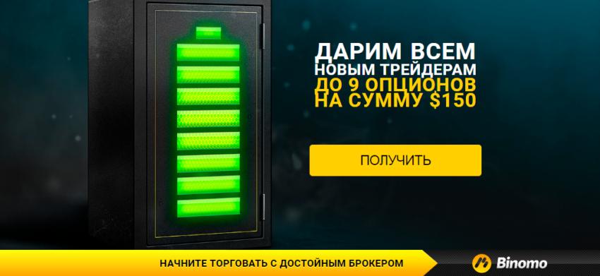 bezdepozitnyiy-bonus-binarnyie-optsionyi