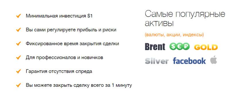 intervyu-s-brokerom-binomo