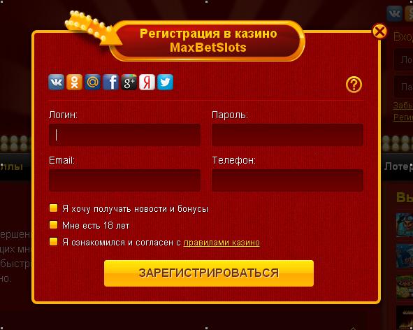 казино максбет регистрация