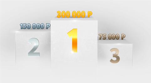 konkurs-ot-binomo-s-prizovyim-fondom-v-1-million (2)