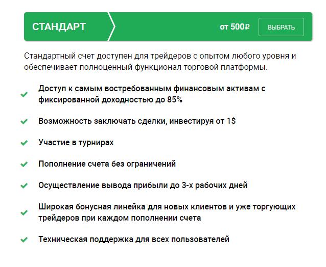 brokeryi-s-minimalnyim-depozitom (2)