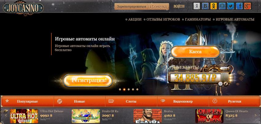 официальный сайт joycasino приложение
