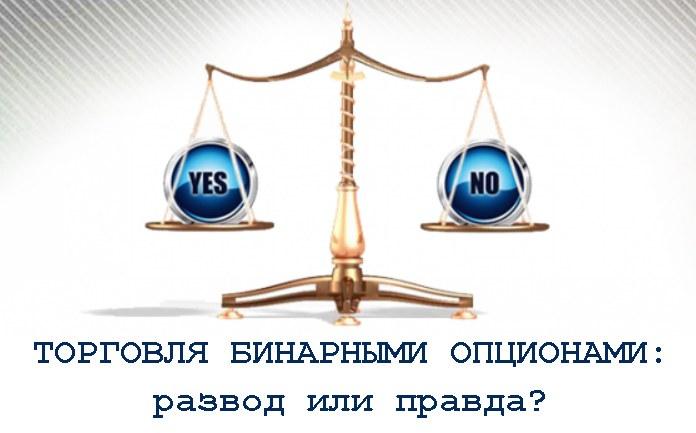торговля бинарными опционами развод или правда