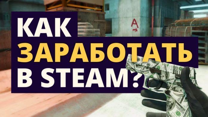 как заработать в steam