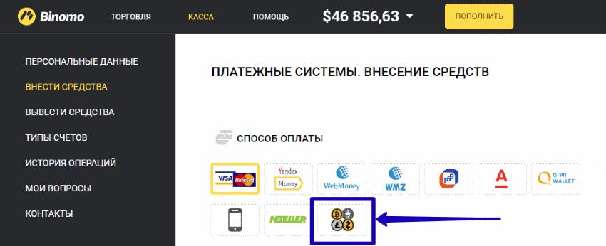 обменник биткоин