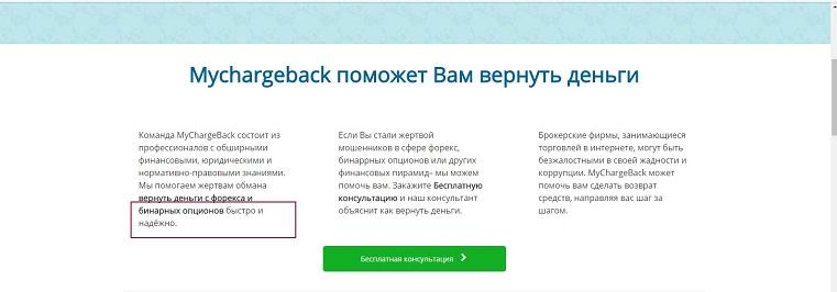 возврат денег от компании Mychargeback