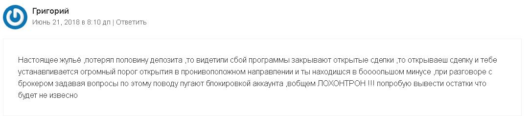 pratconi com отзыв