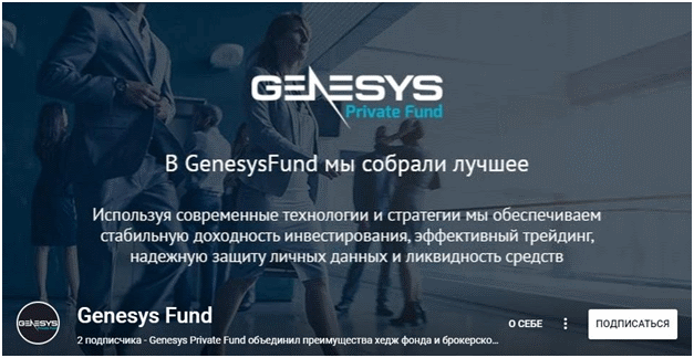 genesys private fund хеджевый фонд отзывы