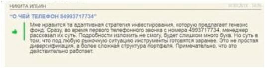 genesys private fund отзывы
