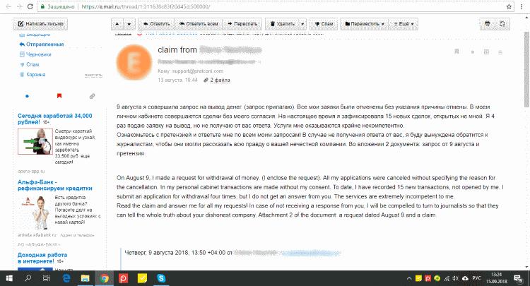 pratconi отзывы