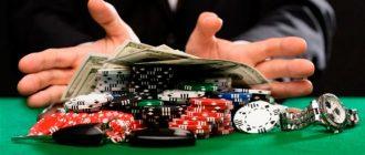 Вернуть деньги проигранные в онлайн казино