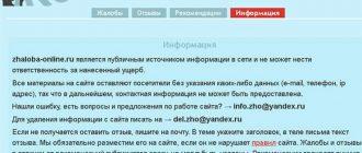 Zhaloba-online.ru